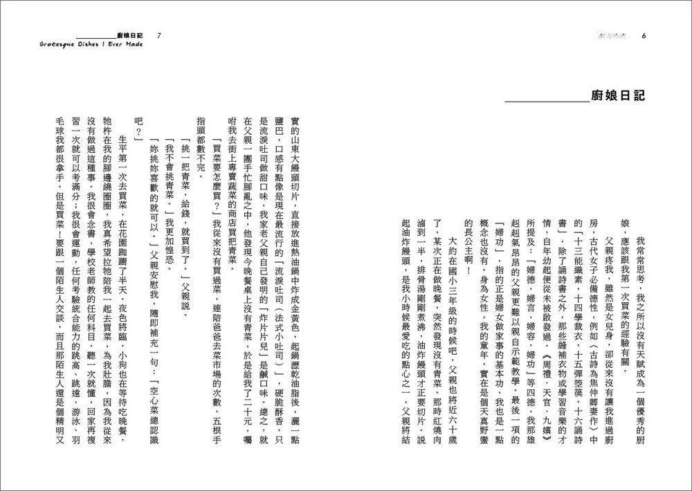 儿歌葫芦丝乐谱展示