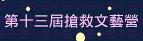 2018 第十三屆搶救文壇新秀再作戰文藝營